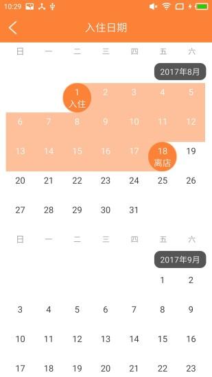 七心短租 V2.4.2 安卓版截图3