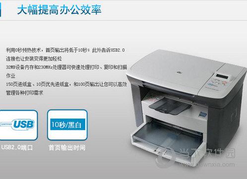 惠普1005扫描仪