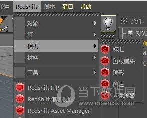 Redshift汉化版