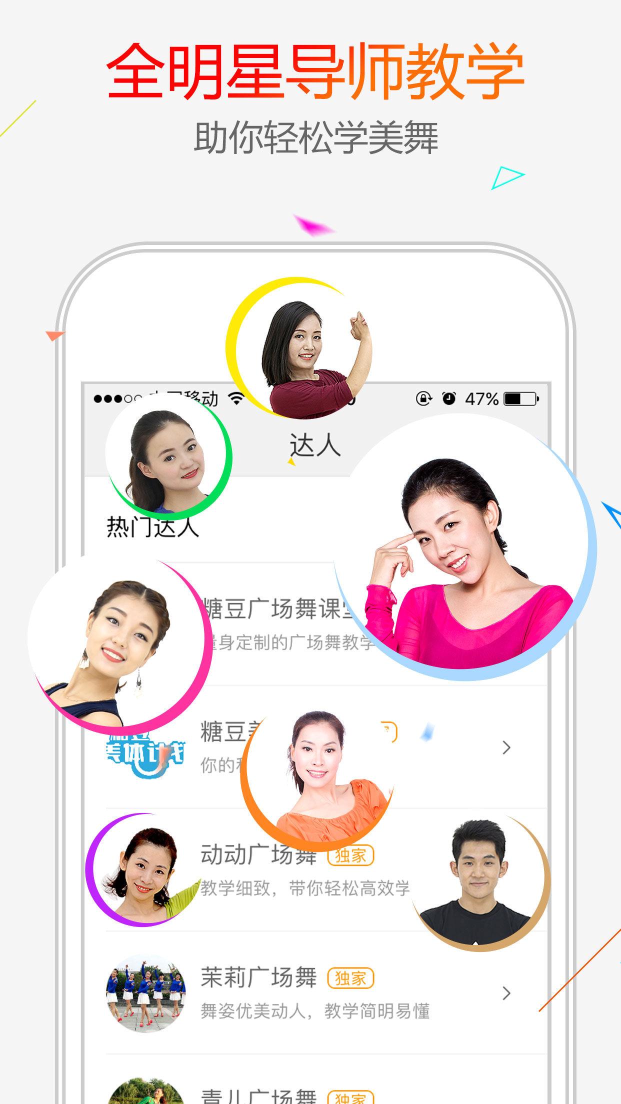 糖豆广场舞 V6.3.6 安卓版截图3