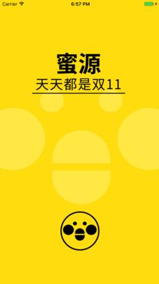 蜜源 V2.0.8 安卓版截图3