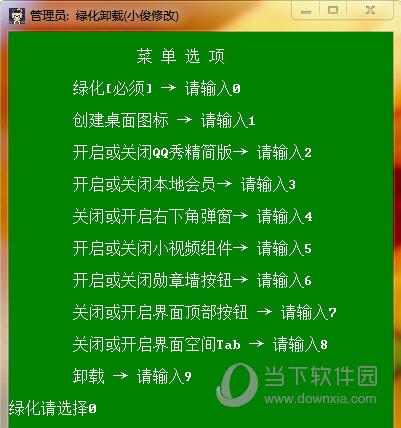 小俊QQ绿化卸载工具