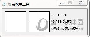 屏幕取点工具