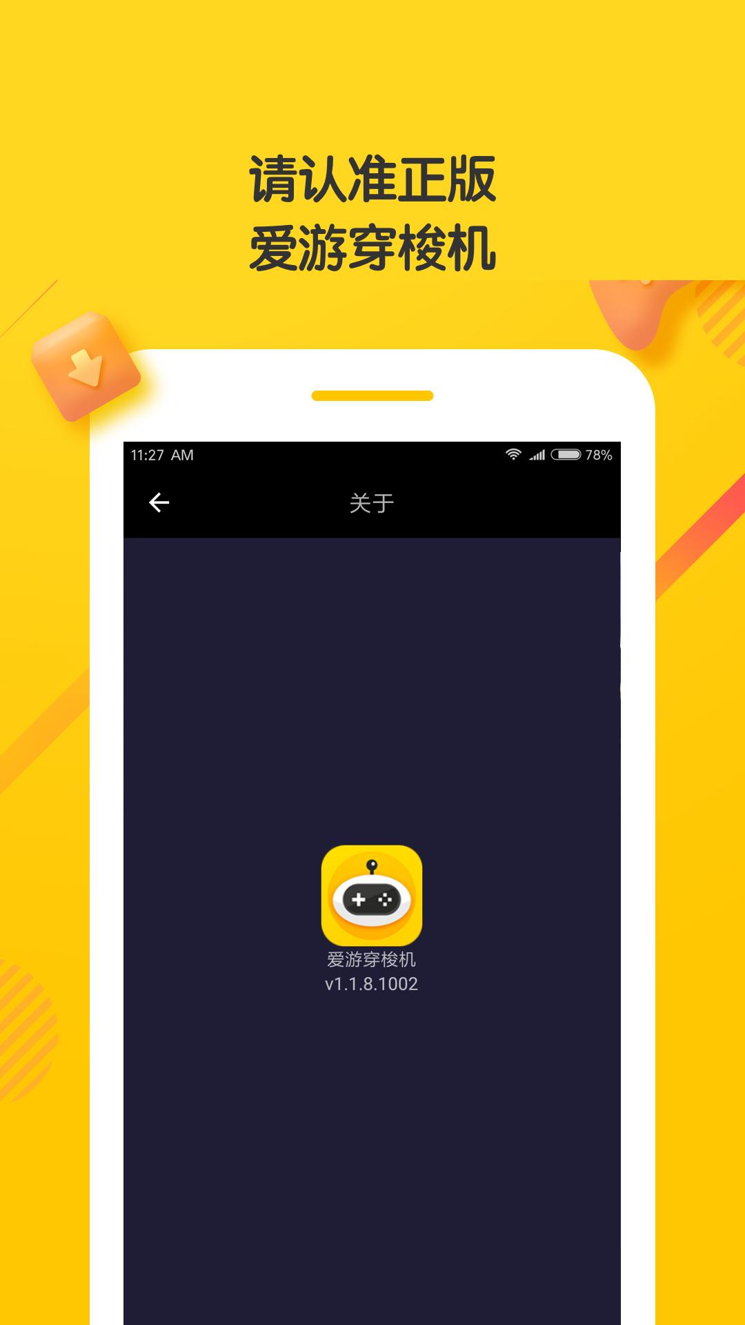 爱游穿梭机 V1.2.4 安卓版截图2