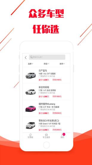 提车呗 V1.0 安卓版截图3