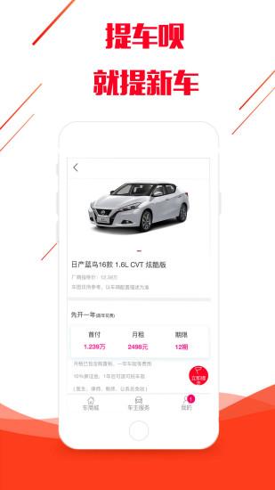 提车呗 V1.0 安卓版截图5