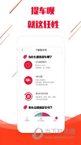 提车呗iOS版