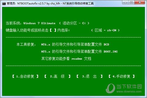 双系统引导修复工具win10