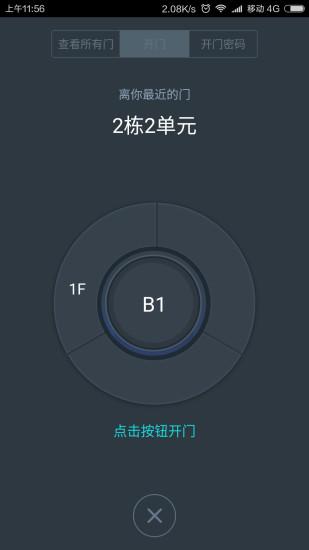 麦邻 V1.3.6 安卓版截图3