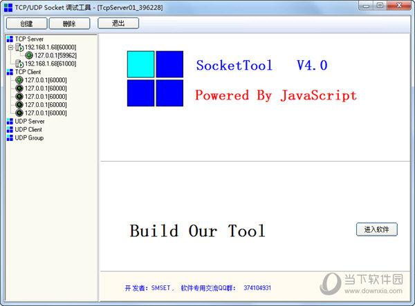 SocketTool