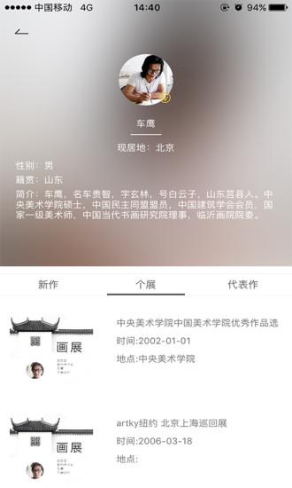 淘艺宝 V2.2.7 安卓版截图5