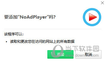 NoAdPlayer