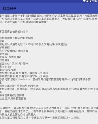 情迁机器人 V1.5 安卓版截图3