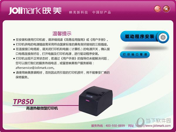 映美TP850打印机驱动