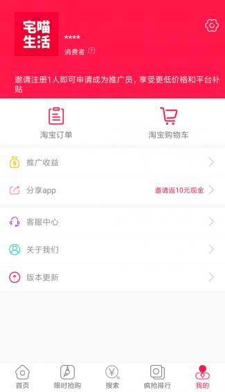 宅喵生活 V1.0.3 安卓版截图5