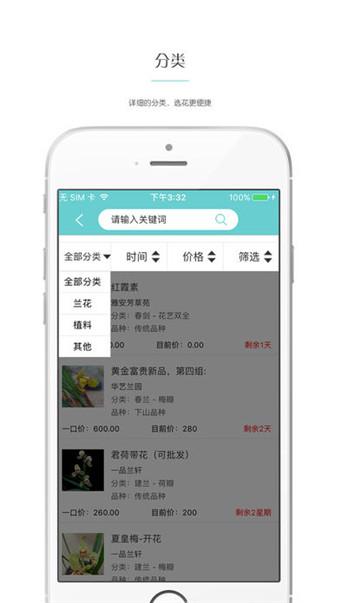 三千兰花 V1.4.0 安卓版截图1