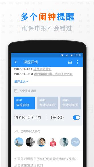 课题日历 V1.2.1 安卓版截图2