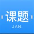 课题日历 V1.2.1 安卓版