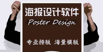 海报制作软件