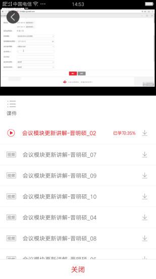 鑫中元 V1.8.1 安卓版截图4