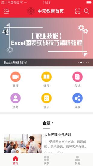 鑫中元 V1.8.1 安卓版截图1