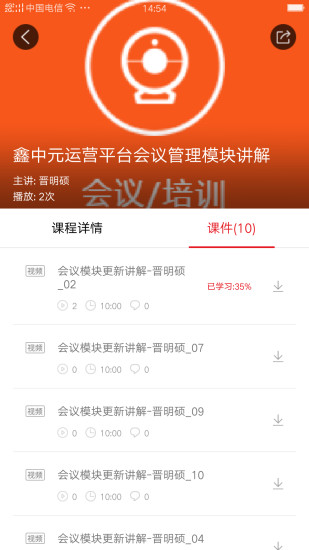 鑫中元 V1.8.1 安卓版截图2