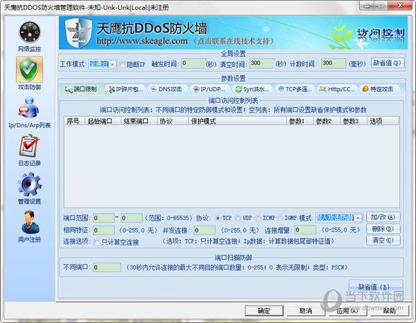 抗DDOS防火墙
