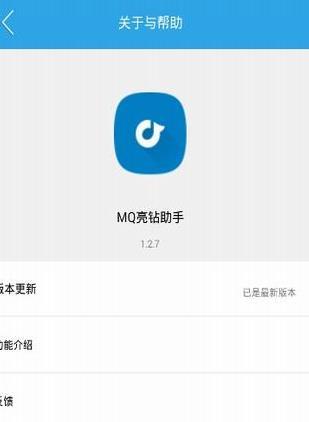 mq亮钻助手 V1.2.7 安卓版截图1