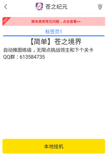 苍之纪元手游辅助 V3.2.1 安卓版截图4