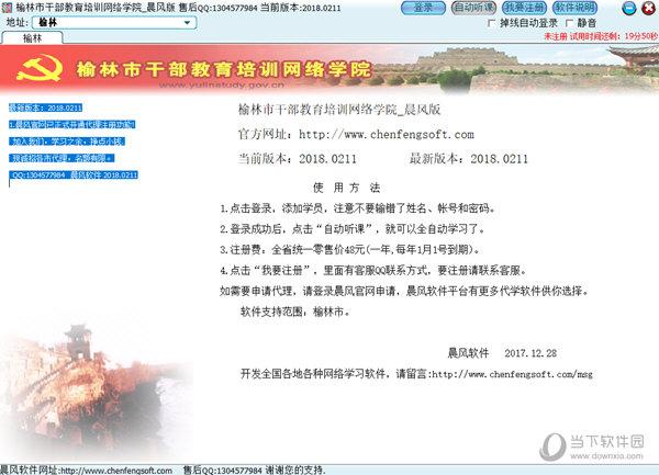 榆林市干部教育培训网络学院