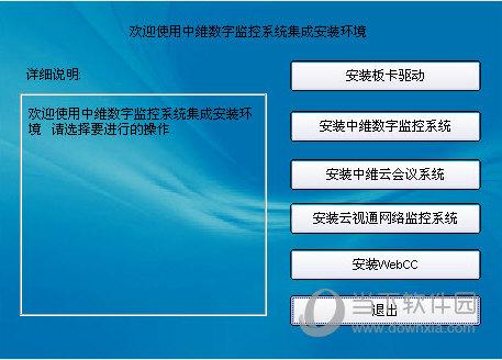 中维云会议系统