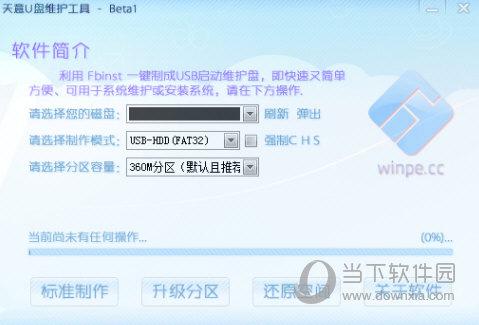天意u盘维护系统网络增强纪念版3.0