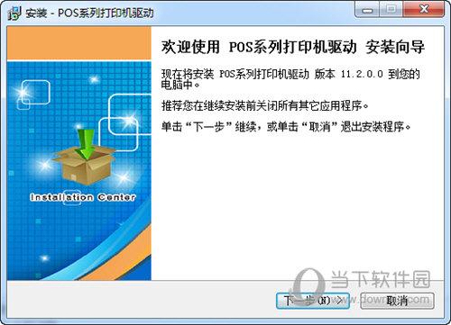 吉成GS58ZL01打印机驱动
