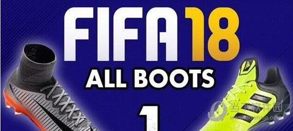 FIFA18全部球鞋解锁补丁