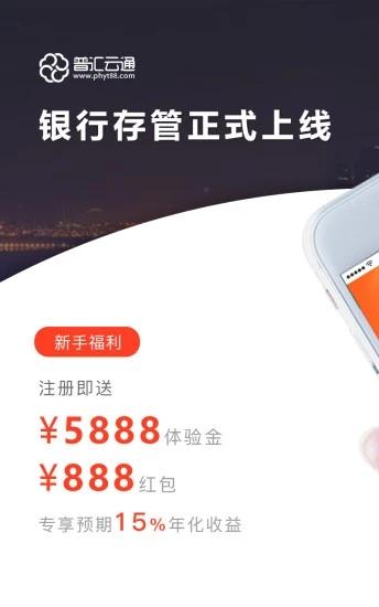 普汇云通理财 V3.7.2 安卓版截图1