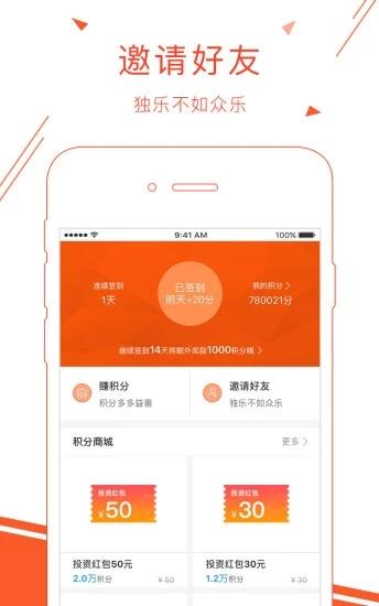普汇云通理财 V3.7.2 安卓版截图4