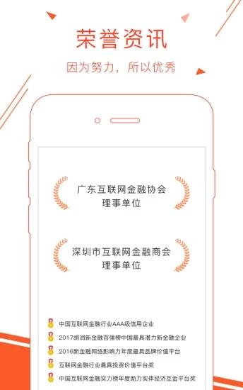 普汇云通理财 V3.7.2 安卓版截图3