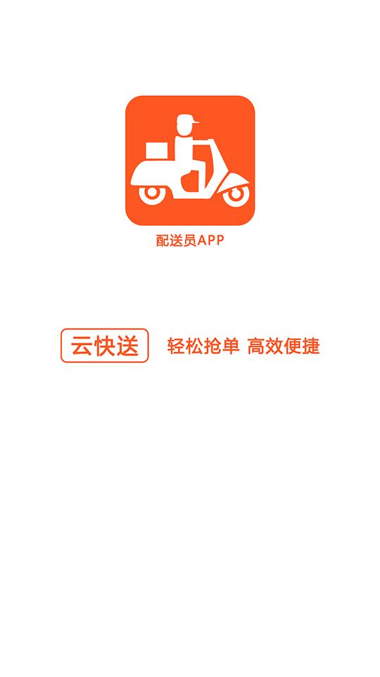 云快送 V2.0.7 安卓版截图1