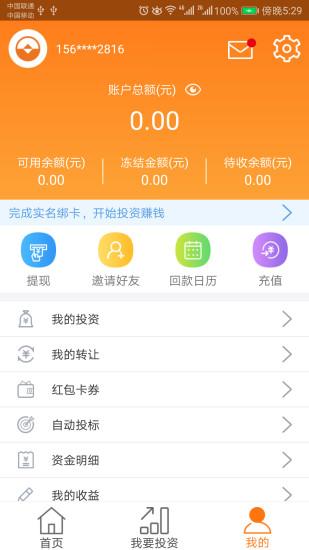 德晟金服 V2.0.9 安卓版截图4