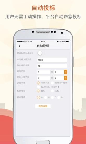 润阳贷 V1.0.0.21 安卓版截图1