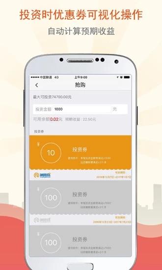 润阳贷 V1.0.0.21 安卓版截图5