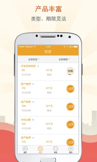 润阳贷 V1.0.0.21 安卓版截图3