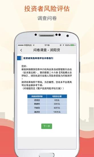 润阳贷 V1.0.0.21 安卓版截图4