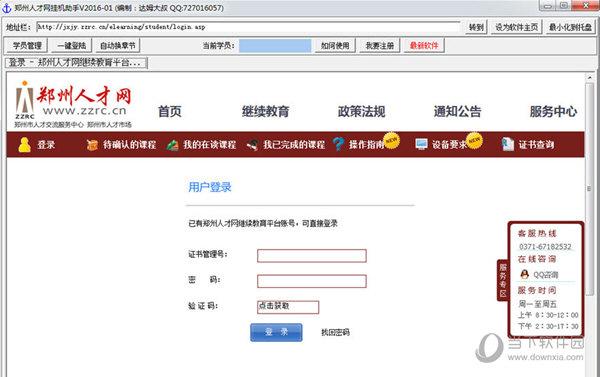 郑州人才网挂机助手