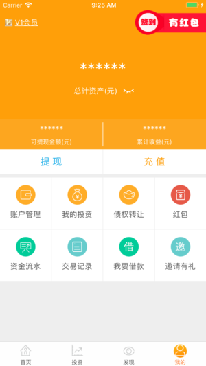爱嘉富 V2.1.5 安卓版截图4