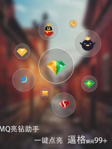 mc亮钻助手 V1.2.7 安卓最新版截图2