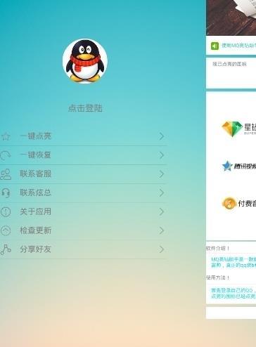 mc亮钻助手 V1.2.7 安卓最新版截图3