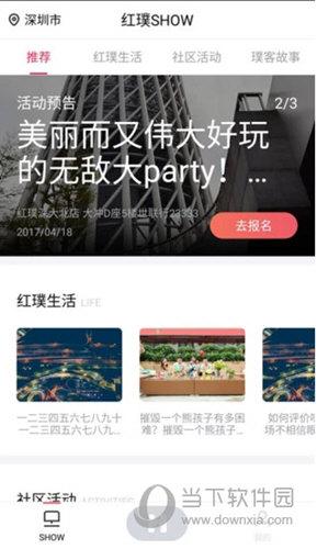 世联红璞iOS版