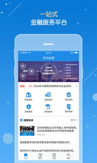 深圳金服 V2.3.12 安卓版截图1