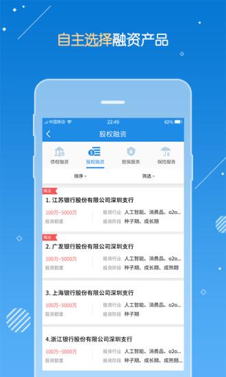深圳金服 V2.3.12 安卓版截图4